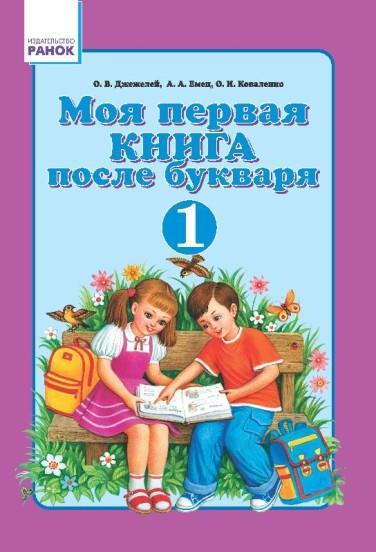 Моя первая книга после букваря: Учебное пособие для 1 класса + методичка