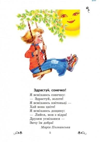 Золотий віночок: Хрестоматія для додаткового читання. 1 клас