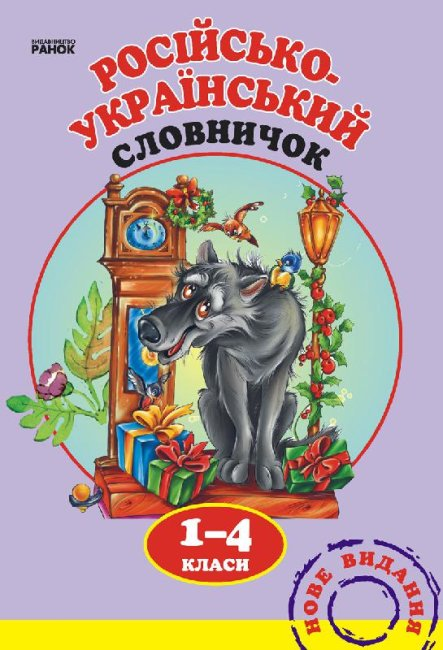 Русско-украинский словарик. 1—4 класс