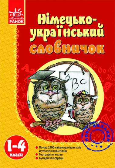 Німецько-український словничок. 1—4 клас