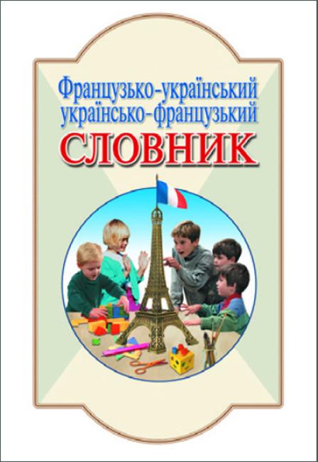 Французько-український, українсько-франц. Словник. 6 000 сл.