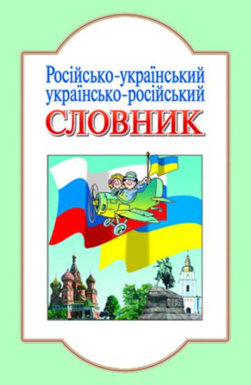 Русско-украинский, украинско-русский словарь. 5000 сл.