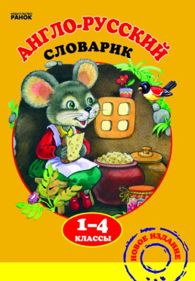 Англо-русский словарик. 1—4 класс