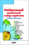 Универсальный комплексный словарь-справочник младшего школьника