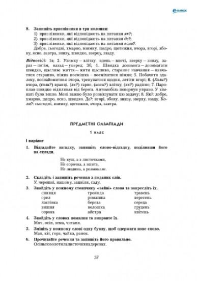 Предметні тижні з української мови в початковій школі. Серія «Предметні тижні»