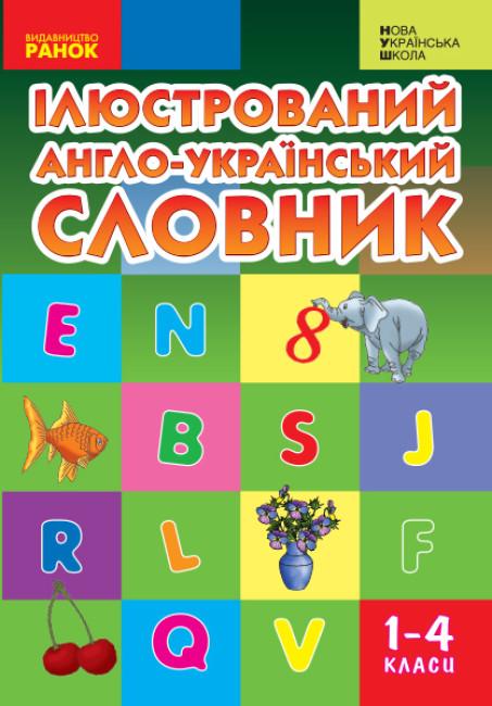 НУШ Ілюстрований англо-український словник. 1-4 класи
