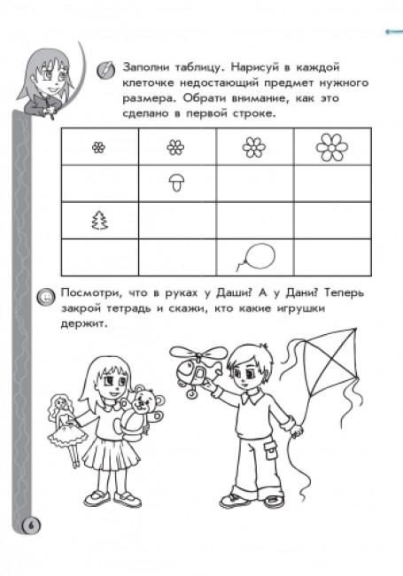 ИГРОВЫЕ упражнения. Логика, память, внимание. Тетрадь для занятий с дошкольником 5-6 лет