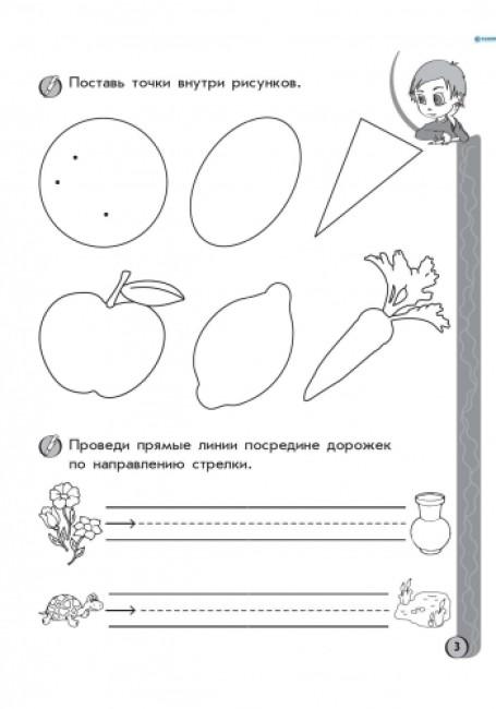 ИГРОВЫЕ упражнения. Письмо. Тетрадь для занятий с дошкольником 5-6 лет