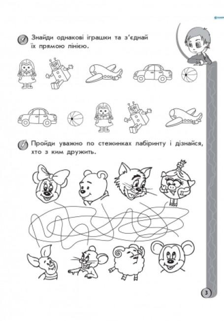 ІГРОВІ вправи. Логіка, пам'ять, увага. Зошит для занять із дошкільником 5-6 років