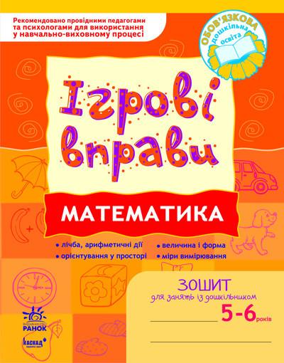 ІГРОВІ вправи. Математика. Зошит для занять із дошкільником 5-6 років