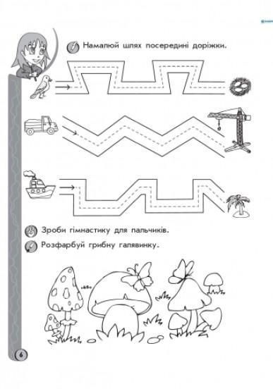 ІГРОВІ вправи. Письмо. Зошит для занять із дошкільником 5-6 років