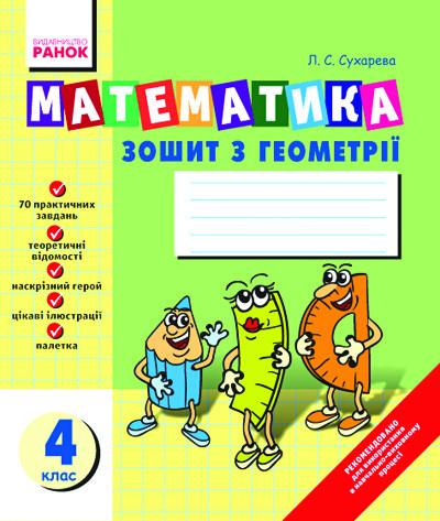 Математика. Зошит з геометрії. 4 клас