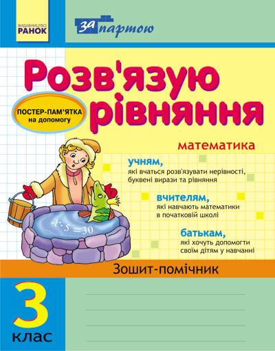 За партою: Розв'язуємо рівняння.  3 кл. Зошит-помічник