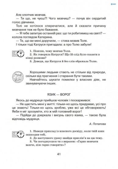 Риторика. 3 клас. Навчальний посібник