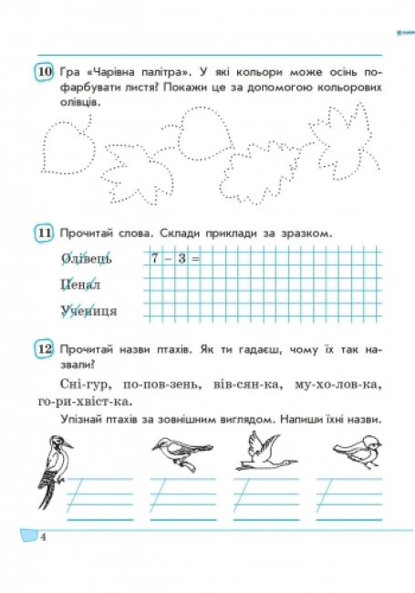 Розвивальні завдання для початкової школи. 1 клас. Серія «АРТ»  (Активний Розвиток Талантів)