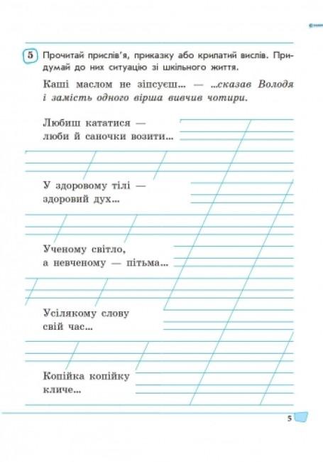 Розвивальні завдання для початкової школи. 2 клас. Серія «АРТ»  (Активний Розвиток Талантів)