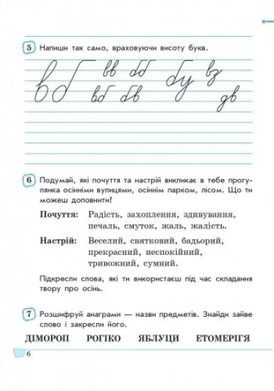 Розвивальні завдання для початкової школи. 3 клас. Серія «АРТ»  (Активний Розвиток Талантів)