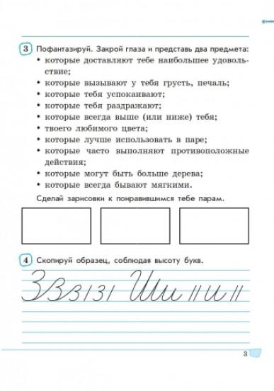 Развивающие задания для начальной школы. 3 класс. Серия 'АРТ' (Активное Развитие Талантов)