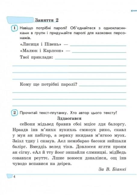 Розвивальні завдання для початкової школи. 4 клас. Серія «АРТ»  (Активний Розвиток Талантів)