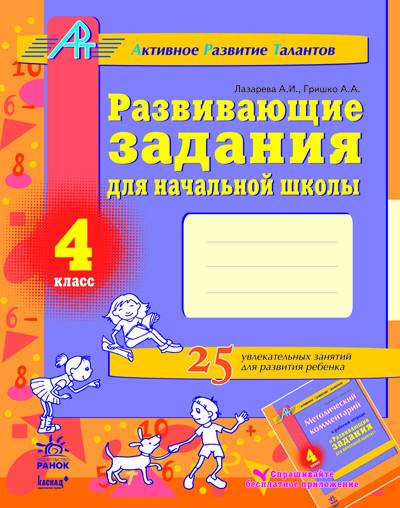Развивающие задания для начальной школы. 4 класс. Серия 'АРТ' (Активное Развитие Талантов)