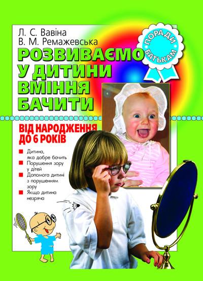 Розвиваємо у дитини вміння бачити від народження до 6 років