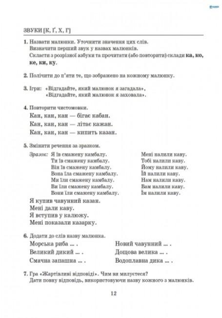 Виправлення вад мовлення. Звуки К, Г, Ґ, Х. Навчальний посібник
