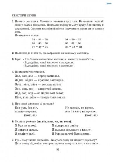 Виправлення вад мовлення. Свистячі звуки С, З, Ц, ДЗ. Навчальний посібник