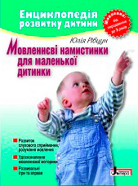 Мовленнєві намистинки від 0 до 3 років. Енциклопедія розвитку дитини