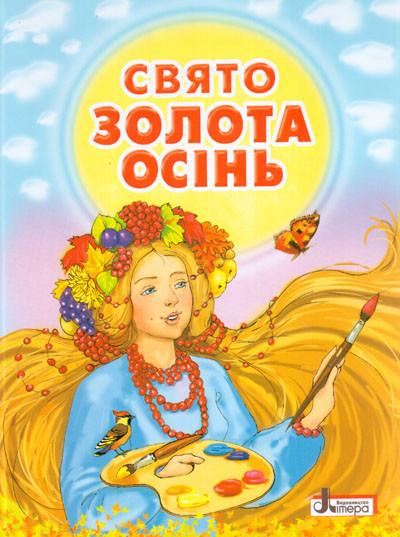 Свято 'Золота осінь'. Збірник віршів