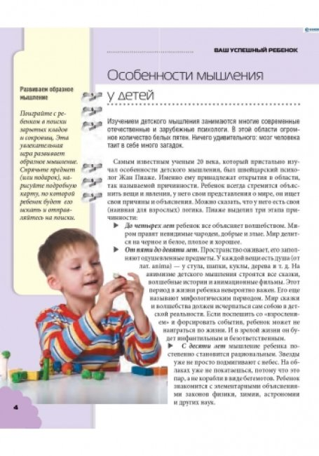 Родителям о детях: Ваш успешный ребенок