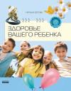 Родителям о детях: Здоровье вашего ребенка