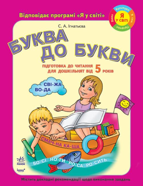Підготовка дошкільнят до ЧИТАННЯ. Буква до букви (від 5 років)