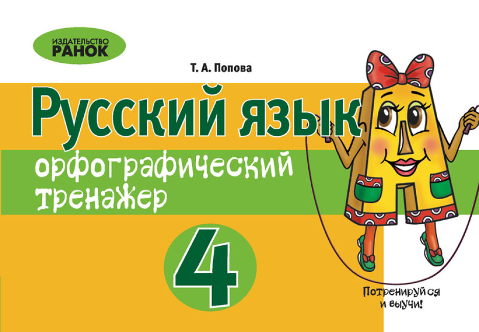 Орфографический тренажер по русскому языку  4 клас