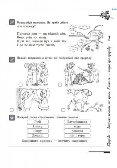 Калинка. Робочий зошит з екології. 2 клас