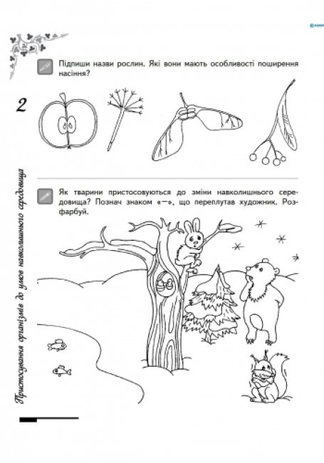 Калинка. Робочий зошит з екології. 3 клас