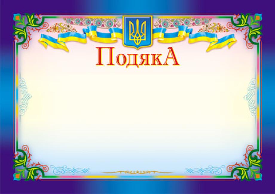 Подяка (горизонтальна, синя)