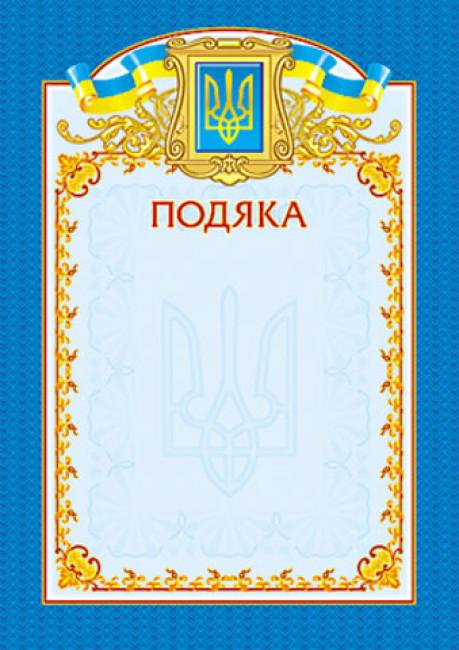 Подяка (вертикальна, синя)