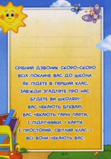 Диплом про закінчення дитячого садка (вертикальний, подвійний)