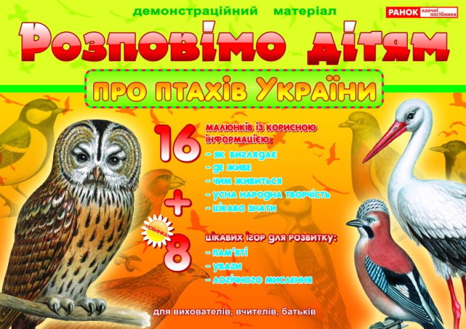 Про птахів України