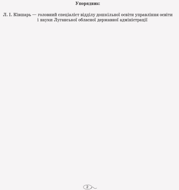 Журнал вступного інструктажу з питань безпеки життєдіяльності при прийомі на роботу