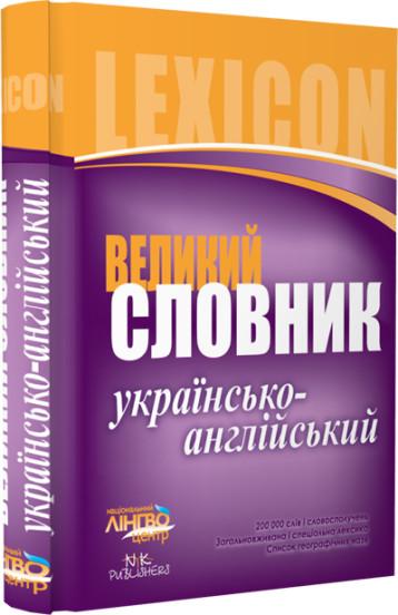 Словник великий. Українсько-англійський