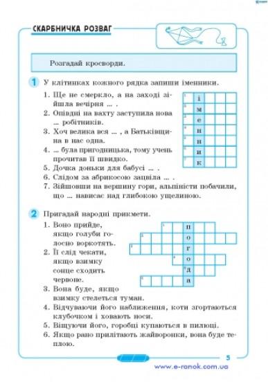Цікаві завдання з української мови. 4 клас