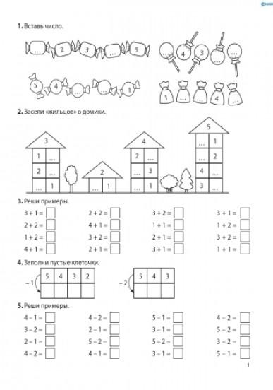 Тренажер.  Математика 1 класс
