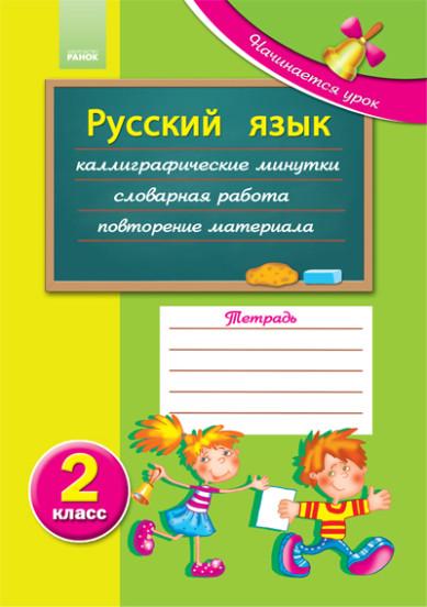 Начинается урок. Русский язык. 2 класс