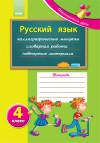 Начинается урок. Русский язык. 4 класс