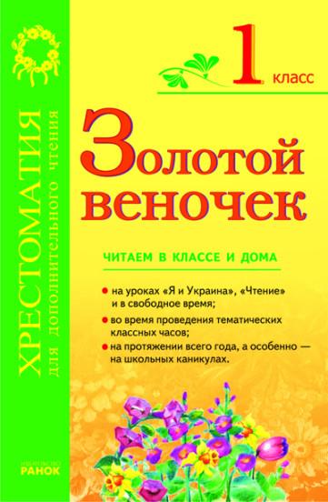 ЗОЛОТОЙ ВЕНОЧЕК 1 кл.  Хрестоматия для дополнительного чтения