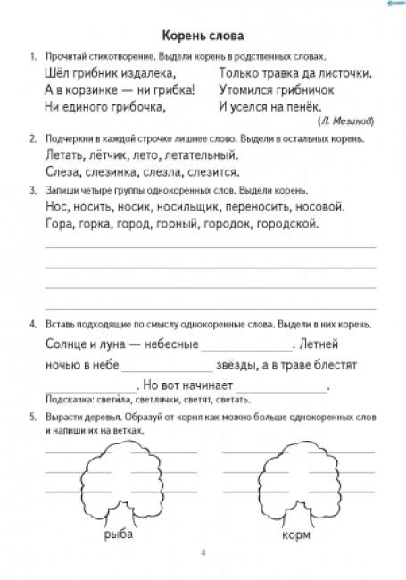 Тренажер Русский язык 2 кл.