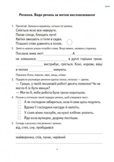 Тренажер Українська мова 2 кл.