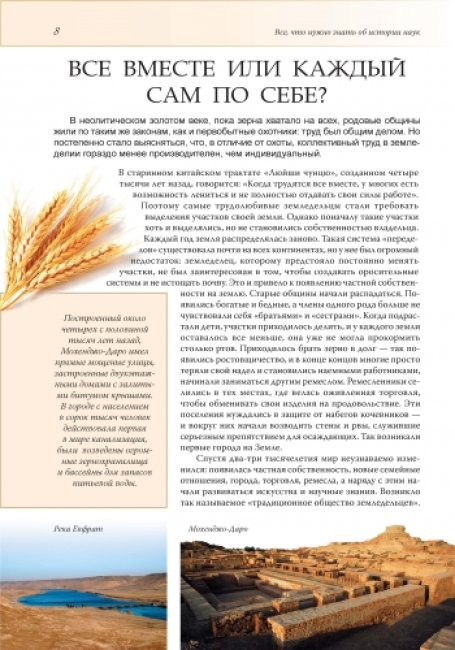 Все, что нужно знать об истории наук. Иллюстрированная энциклопедия школьника