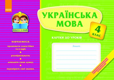 Робота в парі: Українська мова 4 кл. Картки до уроків